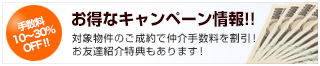 お客様ご紹介キャンペーン!!